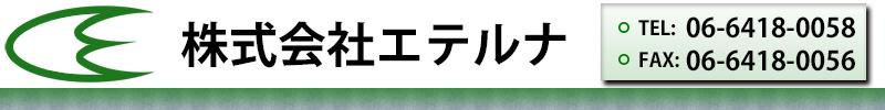 会社 エテルナ 株式